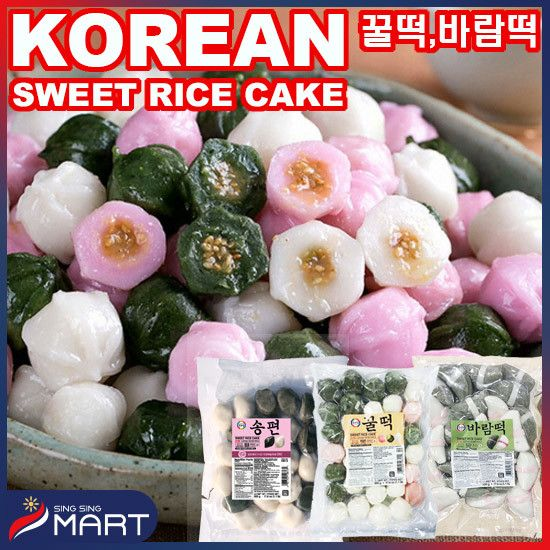 Sweet Rice CakeHoney Ball Stuffed With Redbean Korean Traditional health Food K-Fresh SINGSINGMART Deals for only S$10.7 instead of S$23.9