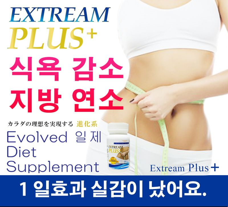 appetite reduction fat burning Extream Plus Deals for only $47.79 instead of $66.29