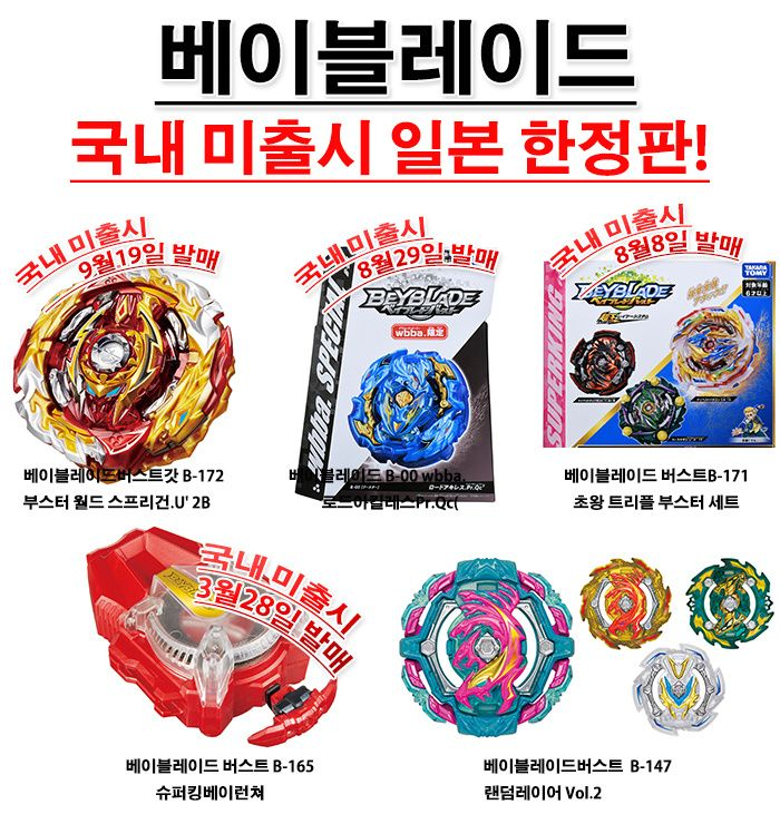 B-171 Beyblade Burst Super King Triple Booster Set on sale August 8th / next day delivery Deals for only $22.13 instead of $0