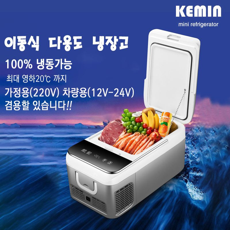 Kemin compressor car refrigerator freezer 18/26L car home two minimum cooling below minus 20 degrees Celsius Deals for only $139 instead of $0