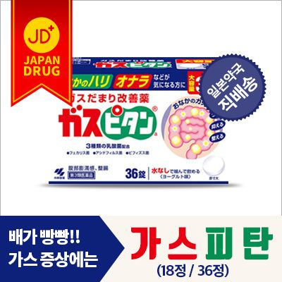 Japanese gas medicine Deals for only $13.82 instead of $0