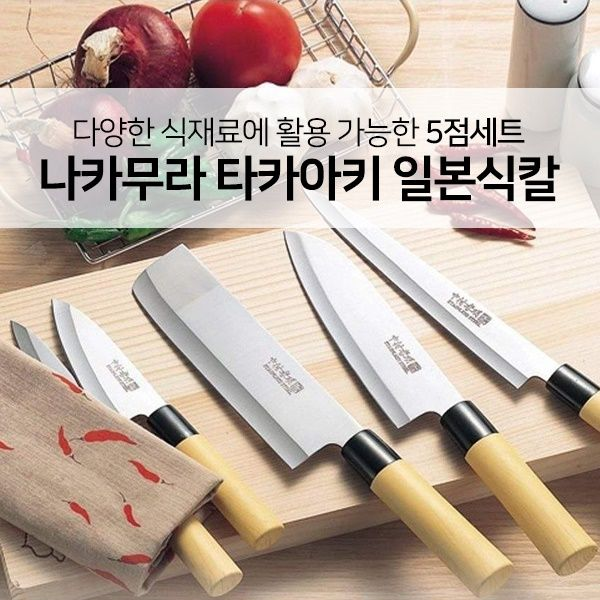 Nakamura Takaaki Japanese Food Knife 5-piece Set Deals for only $25.86 instead of $60.83