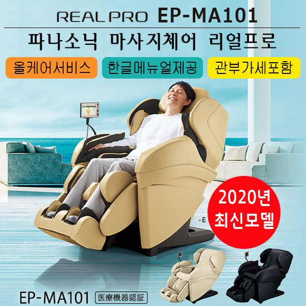 NEW Released in August 2018! Panasonic massage chair REAL PRO EP-MA99M / 3 colors / free shipping / Deals for only $7387.13 instead of $0