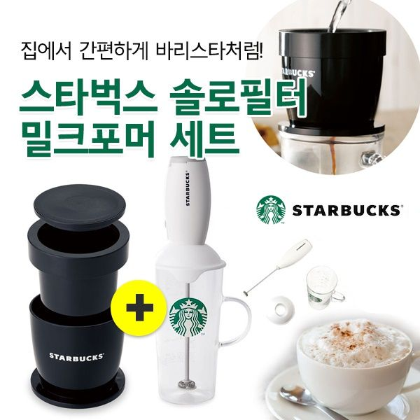 Starbucks Milkfoamer Solo Filter Set Deals for only $54.6 instead of $67